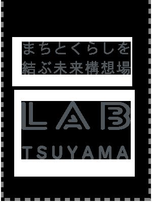 まちとくらしを結ぶ未来構想場 LAB TSUYAMA